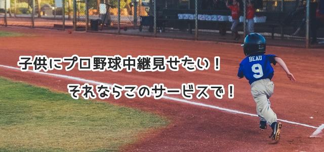 走り出す野球少年