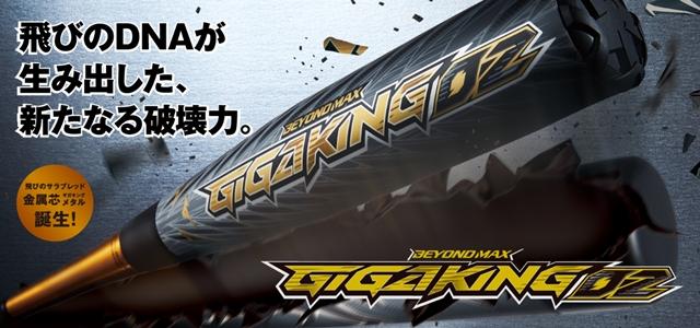 ギガキング02