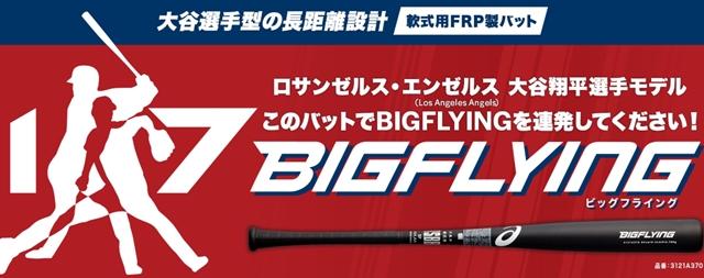 ビッグフライング 大谷翔平選手モデル(アシックス)