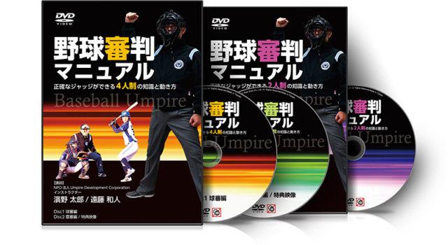 野球審判マニュアル「四人制審判&二人制審判」