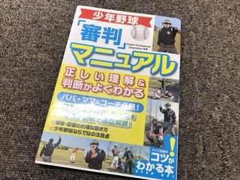 購入したマニュアル本