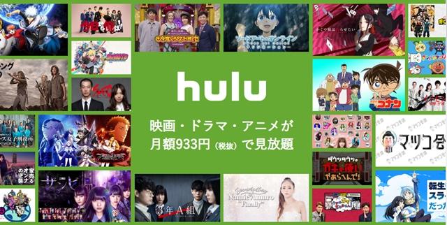 Hulu画面