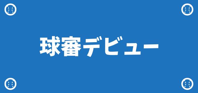 球審デビュー