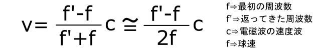 球速の算出方法