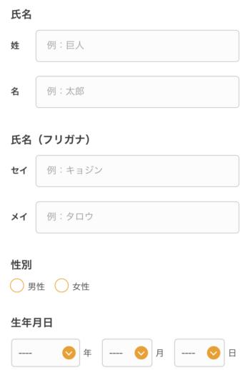ファンクラブ入会4