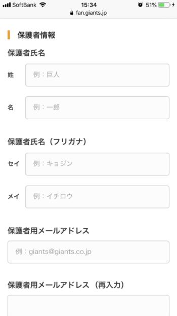 ファンクラブ入会5