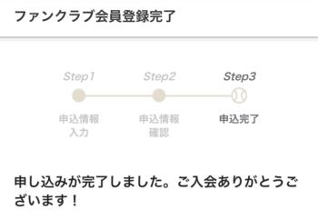 ファンクラブ入会7