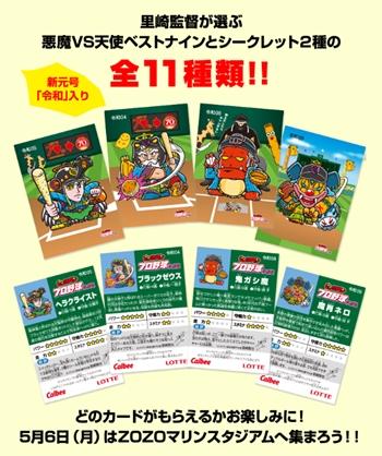 ビックリマンプロ野球カード